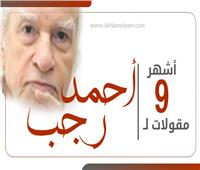 إنفوجراف  أشهر 9 مقولات لـ «أحمد رجب» في ذكرى وفاته