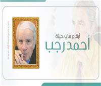 إنفوجراف| في ذكرى وفاته.. أرقام في حياة الراحل «أحمد رجب»
