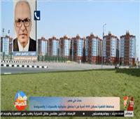 فيديو| محافظة القاهرة توضح  تفاصيل نقل «4800» أسرة  من المناطق العشوائية