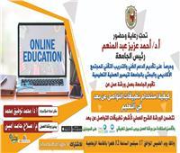 جامعة سوهاج تنظم ورشة عمل «تطبيقات التواصل عن بعد في التعليم».. الخميس
