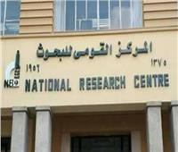 «القومى للبحوث» يستعرض النتائج النهائية لجوائزعام 2019