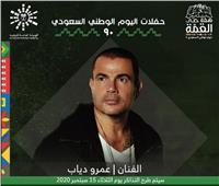 عمرو دياب يُعلن عن موعد حفله في السعودية