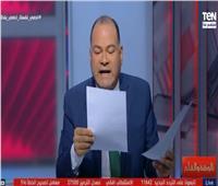 الديهي: علاقات مصر مع دول شمال المتوسط لا تستهدف محاصرة تركيا