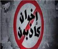 فيديو  باحث في شؤون الإرهاب: الجماعة تعتمد على « الجهاد الإلكترونى » لتشويه صورة الدولة