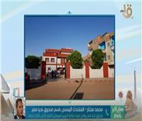 فيديو  «صندوق تحيا مصر»: لن نتوقف عند التطوير العمراني ونهتم بتطوير مهارات البشر