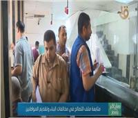 فيديو  «صباح الخير يا مصر» يرصد إقبال المواطنين للتصالح في ملف مخالفات البناء