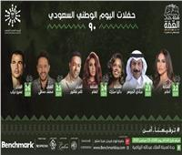 فنانو مصر والخليج يحتفلون مع الجمهور السعودي بالعيد الوطني