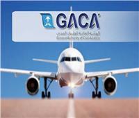 «الطيران المدني السعودي»يعلن شروط دخول غير المواطنين للمملكة