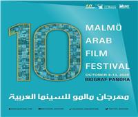 مهرجان مالمو للسينما العربية يعلن أفلام ولجان تحكيم دورة 2020