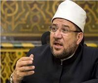 وزير الأوقاف يعلن إنشاء وحدة خاصة لأئمة الماجستير والدكتوراه