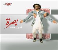 «بصرة» لـ«أحمد سعد» على محطات الراديو