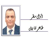 مصر المستقبل البعيد