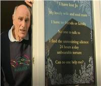 بعد وفاة زوجته.. عجوز يضع لافتة على منزله لطلب أصدقاء