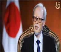 فيديو| السفير الياباني: الجامعة المصرية اليابانية ستصبح مركزا للتميز بالشرق الأوسط