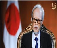 فيديو| السفير الياباني: المتحف الكبير هدية مصر للعالم