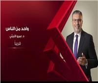 الحياة تعلن عن عودة الإعلامي عمرو الليثي