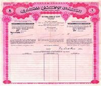 صور| شاهد ملكيات متنوعة للبنك الأهلي المصري