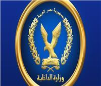 «الداخلية» تكشف زيف إدعاءات الجماعة الإرهابية في واقعة العاشر من رمضان