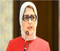 وزيرة الصحة: مصر أول دولة خصصت مستشفى للمرضى النفسيين المصابين بكورونا