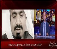 أديب: ما حدث في قطر هو الانقلاب الحقيقي