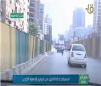 فيديو| تعرف على الحالة المرورية في شوارع القاهرة
