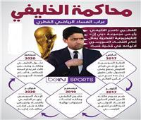 فيديو| فضائح قطر عرض مستمر.. «صباح الخير يا مصر» يبرز فساد الدوحة الرياضي