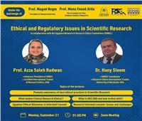 الاعتبارات الأخلاقية والتنظيمية في البحوث العلمية بورشة عمل بجامعة حلوان