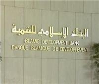 البنك الإسلامي للتنمية يجيز 320.6 مليون دولار لمشروعات التنمية بسيراليون وبوركينافاسو واليمن وإندونيسيا
