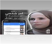 «أمر شخصي» يشعل مواقع التواصل الاجتماعي ويتواجد في قائمة التريند
