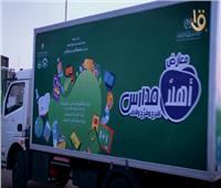 فيديو| أبرز خصومات «أهلا مدارس» وآراء المواطنين