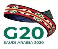 وزراء التجارة والاستثمار بمجموعة العشرين يجتمعون الثلاثاء لبحث التعاون في ظل كورونا
