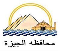 محافظة الجيزة تناشد المواطنين المتقدمين بطلبات التصالح سرعة سداد رسوم الجدية