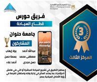 هندسة حلوان يفوز بالمركز الثالث في مسابقة وزارة التخطيط لتطبيقات الخدمات الحكومية