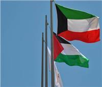 الكويت تؤكد التزامها بالوقوف إلى جانب الشعب الفلسطيني