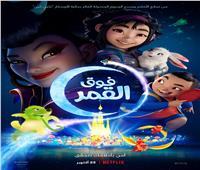كارمن سليمان تغني النسخة العربية من «طريقي إلى النجوم» بفيلم «فوق القمر»