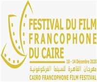 """انطلاق """"مهرجان القاهرة للسينما الفرنكوفونية"""" ديسمبر المقبل"""
