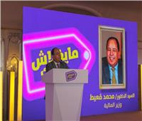 وزير المالية: مبادرة «ما يغلاش عليك» جاءت بتكليف رئاسي