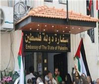 سفارة فلسطين بمصر توجه تنويهًاللقادمين من تركيا