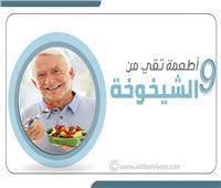إنفوجراف | 9 أطعمة تقي من الشيخوخة .. تعرفِ عليها