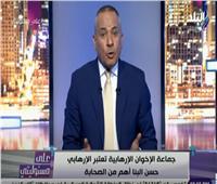 أحمد موسى: الجماعة الإرهابية تعاني من انقسامات داخلية.. وهجوم علني على إبراهيم منير