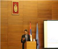 """""""دور مصر الريادي في حفظ وبناء السلام"""" أمام مؤتمر جامعة بلجراد"""