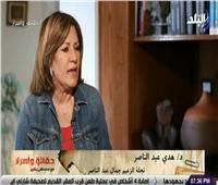 فيديو| هدى عبد الناصر: موقع إلكتروني لـ«الزعيم» بالتعاون مع مكتبة الإسكندرية