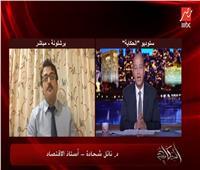 فيديو| مقدم البلاغ ضد المقاول الهارب محمد علي يكشف تفاصيل جديدة