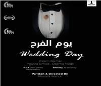 عرض «يوم الفرح» و«طبيب السعادة» بمركز الثقافة السينمائية