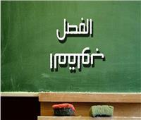 كل ما تريد معرفته عن نظام «الفصل المقلوب»