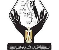 تنسيقية شباب الأحزاب تدشن مركزا بحثيا لإعداد السياسات ودراسة التشريعات