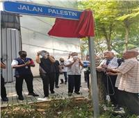 افتتاح شارع باسم فلسطين في العاصمة الماليزية كوالامبور