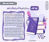 «أيها الولد»| أولى رسائل «جدد عقلك» من البحوث الإسلامية للأسرة والطلاب