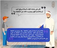 هل يجوز إلقاء السلام بالإشارة بدلا عن التلفظ؟.. «البحوث الإسلامية» يجيب