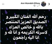 عمرو الليثي ناعياً المنتصر بالله: أثرى الشاشة الصغيرة وخشبة المسرح بأدوار لا تنسى